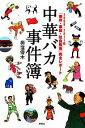 【中古】 中華バカ事件簿 2008‐2011年 事件・事故・社会風俗完全レポート /奥窪優木【著】