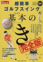 【中古】 超簡単ゴルフスイング基本の「き」 完全版 /旅行・...