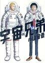 【中古】 宇宙兄弟(14) モーニングKC/小山宙哉(著者)...