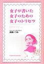 【中古】 女子が書いた女子のための女子のトリセツ /美藤いづみ【著】 【中古】afb