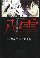 【中古】 心霊探偵八雲(5) あすかCDX/小田すずか(著