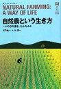 【中古】 自然農という生き方 いのちの道を、たんたんと ゆっくりノートブック8/川口由一,辻信一【著