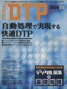 【中古】 Professional DTP 200509 /デジタルプレス(著者) 【中古】afb