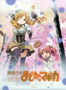 【中古】 魔法少女まどか☆マギカ 2(完全生産限定版)(Bl...