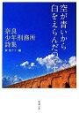 【中古】 空が青いから白をえらんだのです 奈良少年刑務所詩集 新潮文庫/寮美千子【編】 【中古】afb