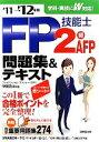 【中古】 FP技能士2級・AFP問題集&テキスト '11→'12年版 /伊藤亮太【編著】 【中古】afb