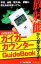 【中古】 ガイガーカウンターGuideBook 放射能から身を守る!! /日本放射線監視隊【著】 【中古】afb