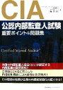【中古】 CIA公認内部監査人試験 重要ポイント&問題集 /三輪豊明【著】 【中古】afb