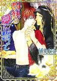 【中古】 灼熱の愛に誓って プラチナ文庫/橘かおる【著】 【中古】afb