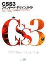 【中古】 CSS3スタンダード・デザインガイド サンプルでマスターする、CSS3のデザインテクニック /エ・ビスコム・テック・ラボ【著】 ..
