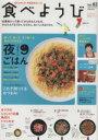 【中古】 食べようび(Vol.2) 帰って、作って、すぐ食べ...