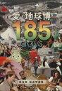 【中古】 保存版 愛・地球博185 days /中日新聞社(著者) 【中古】afb