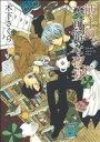 【中古】 博士の不可解な夜宴 ブレイドC/木下さくら(著者) 【中古】afb