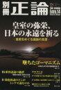 【中古】 別冊正論(14号) /産経新聞社(その他) 【中古】afb