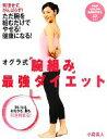 【中古】 オグラ式「腕組み」最強ダイエット PHPビジュアル実用BOOKS/小倉義人【著】 【中古】afb