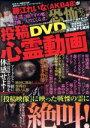 【中古】 藤江れいな(AKB48)が恐怖する投稿心霊動画 /ダイアプレス(その他) 【中古】afb