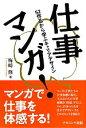 【中古】 仕事マンガ! 52作品から学ぶキャリアデザイン /梅崎修【著】 【中古】afb