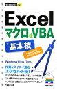 【中古】 Excelマクロ&VBA基本技 Excel2010/2007/2003対応 今すぐ使えるかんたんmini/門脇香奈子【著】 【中古】afb
