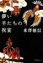 【中古】 儚い羊たちの祝宴 新潮文庫/米澤穂信【著】 【中古】afb