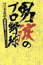 【中古】 男涙のプロ野球 感動秘話100本ノック /江本孟紀(著者) 【中古】afb