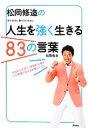 【中古】 松岡修造の人生を強く生きる83の言葉 弱い自分に負...