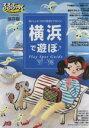 【中古】 横浜で遊ぼ'97〜'98 /JTBパブリッシング(その他) 【中古】afb