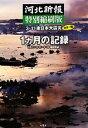 【中古】 河北新報特別縮刷版 3・11東日本大震災カラー版1ヵ月の記録 2011・3・11?4・11