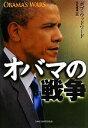 【中古】 オバマの戦争 /ボブウッドワード【著】,伏見威蕃【訳】 【中古】afb