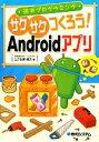 【中古】 週末プログラミング サクサクつくろう!Androidアプリ /石黒尚久【著】 【中古】afb