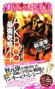 【中古】 AKB48最強考察 /岡島紳士,18人のヲタ【著】 【中古】afb
