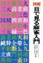 【中古】 目で見る麻雀入門 /村井猛夫(著者),加納まもる(著者) 【中古】afb