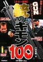 【中古】 カラー図解 銃のギモン100 映画・ドラマのGUNアクションシーンがわかる /小林宏明【著