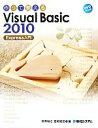 【中古】 作って覚えるVisual Basic 2010 Express入門 /荻原裕之,宮崎昭世【著】 【中古】afb