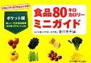 【中古】 食品80キロカロリーミニガイド /香川芳子【編】 【中古】afb