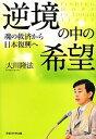 【中古】 逆境の中の希望 魂の救済から日本復興へ /大川隆法【著】 【中古】afb