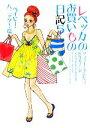 【中古】 レベッカのお買いもの日記(5) ベイビー・パニック!篇 ヴィレッジブックス/ソフィーキンセ