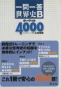 【中古】 一問一答世界史Bターゲット4000 /教育(その他) 【中古】afb