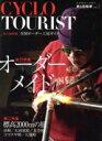 【中古】 CYCLO TOURIST(vol.3) 旅と自転...