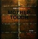 【中古】 MOTHER TOUCH 戦場からのメッセージ 渡部陽一写真集 TATSUMI MOOK/渡部陽一【著】 【中古】afb