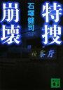 【中古】 特捜崩壊 講談社文庫/石塚健司【著】 【中古】afb