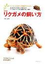 【中古】 リクガメの飼い方 アクアライフの本/吉田誠【著】 【中古】afb