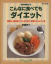 【中古】 こんなに食べてもダイエット /宗像伸子(著者) 【中古】afb