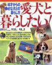 【中古】 愛犬と暮らしたい! /主婦の友社(著者) 【中古】afb