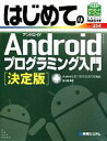 【中古】 はじめてのAndroidプログラミング入門 決定版 Android 2.1/2.2/2.3/3.0対応 BASIC MASTER SERIES/五十嵐貴 【中古】afb