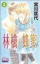 【中古】 林檎と蜂蜜walk(3) マーガレットC/宮川匡代(著者) 【中古】afb
