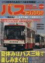 【中古】 バスマガジン(vol.48) バスマガジンMOOK/ベストカー(その他) 【中古】afb