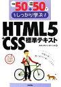 【中古】 HTML5+CSS標準テキスト 例題50+演習問題50でしっかり学ぶ /スタジオイー・スペース【著】 【中古】afb