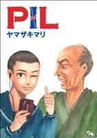 【中古】 PIL オフィスユーC/ヤマザキマリ(著者) 【