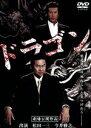 【中古】 ドラゴン /松田一三,今井雅之,与座重理久,KOJI,大月栄治(監督、撮影、編集) 【中古】afb