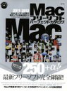 【中古】 Mac>Mac フリーソフトパーフェクトガイド /情報・通信・コンピュータ(その他) 【中古】afb